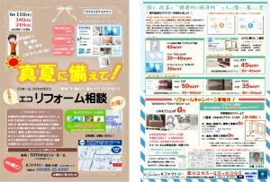 Kファクトリー エコリフォーム相談 in TOTO小山ショールーム