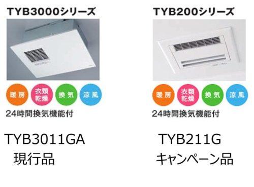 TYB300、TYB200 比較画像 キャンペーン品