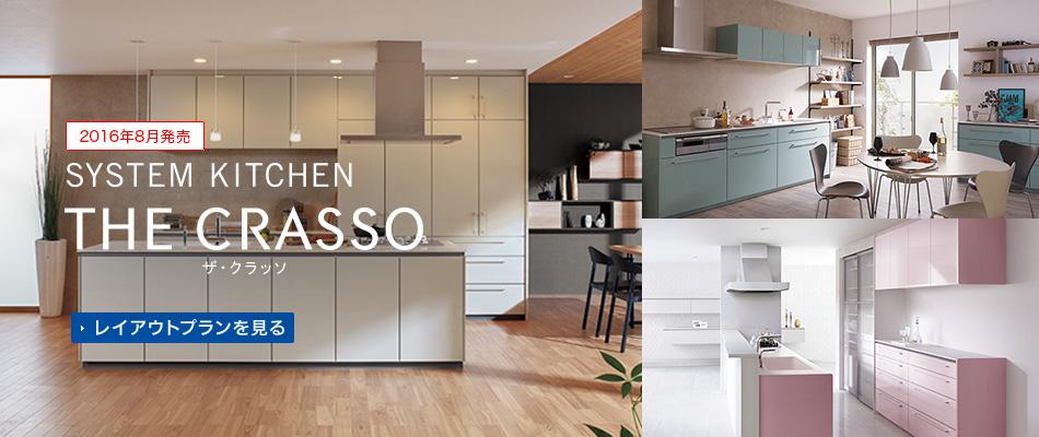キッチンプランには、家族のライフスタイルが深くかかわってきます。お好みを探す参考プランを参考に、あなたのお気に入りのキッチンを見つけてください。